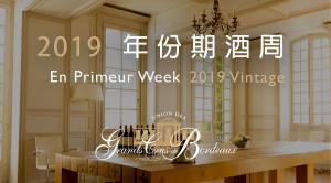 2019年份波尔多名庄期酒上海品鉴会